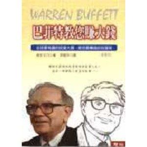 巴菲特教您賺大錢──全球最有趣的投資大師,教您最賺錢的投資術