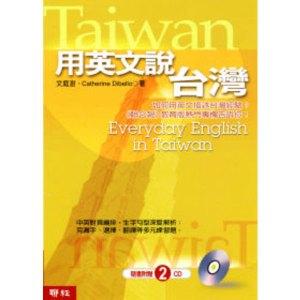 用英文說台灣(附2張CD)