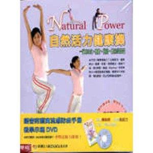 Natural Power自然活力健康操(附DVD、禽流感防役手冊)