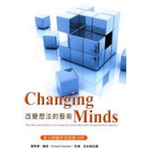 Changing Minds──改變想法的藝術