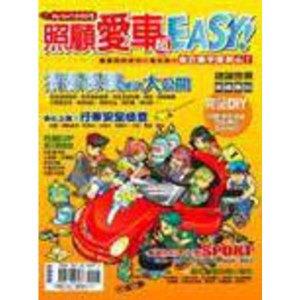 照顧愛車超EASY(全)