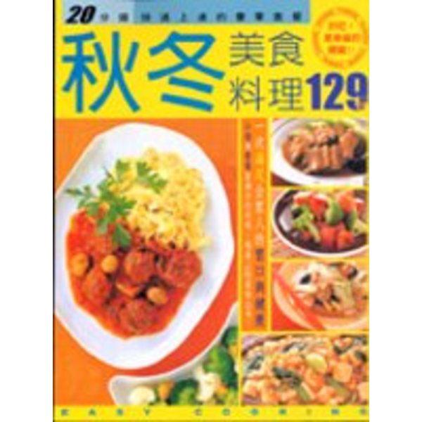 秋冬美食料理129道