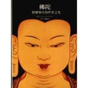 佛陀──照耀眾生的世界之光