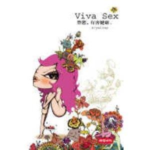 VIVA SEX禁慾,有害健康。