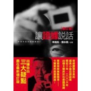 讓證據說話:神探李昌鈺破案實錄2