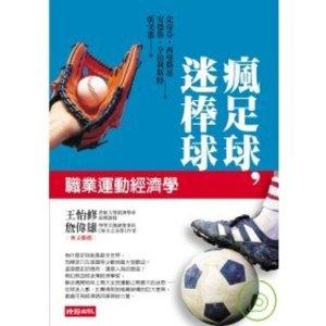 瘋足球,迷棒球:職業運動經濟學
