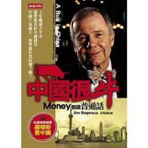 中國很牛:Money都講普通話