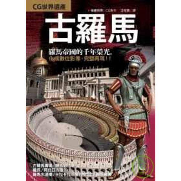 CG世界遺產-古羅馬