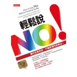 輕鬆說NO!:讓你全身而退,不傷感情的拒絕法!