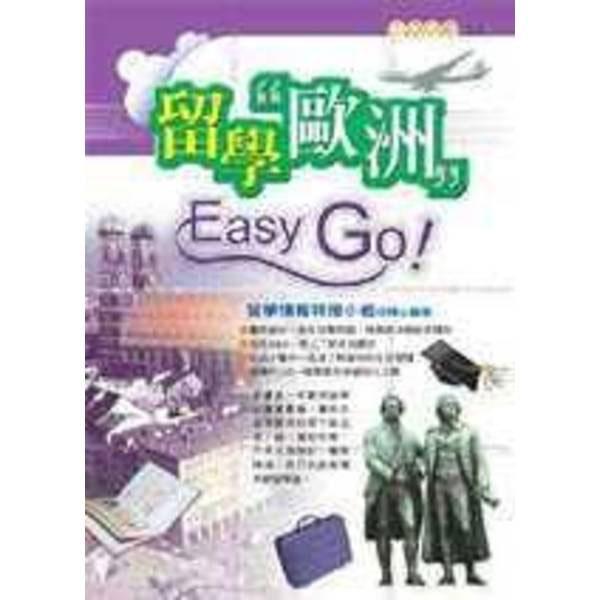 留學歐洲Easy Go!