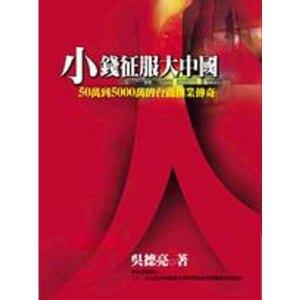 小錢征服大中國-50萬到5000萬的台商創業傳奇