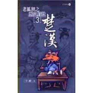 老狐狸之歷史眉批(3)楚漢