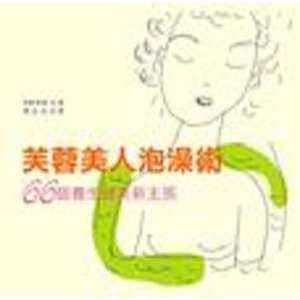 芙蓉美人泡澡書—66個養生健美新主張