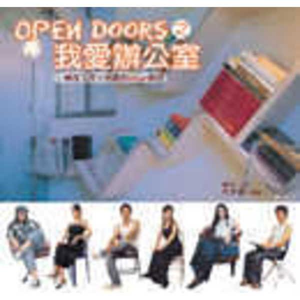 Open Doors之我愛辦公室:樂在工作+佈置的smart點子