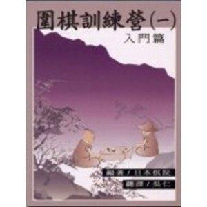 圍棋訓練營(第1冊)入門篇