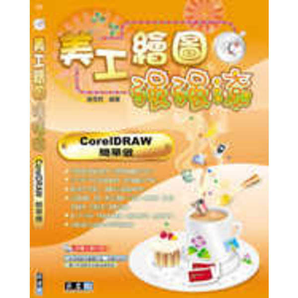 美工繪圖強強滾:CorelDRAW簡單做(附1CD)