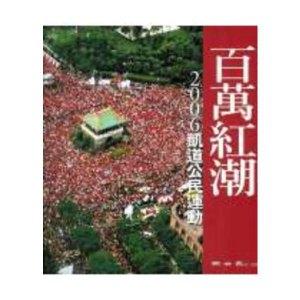 百萬紅潮:2006凱道公民運動