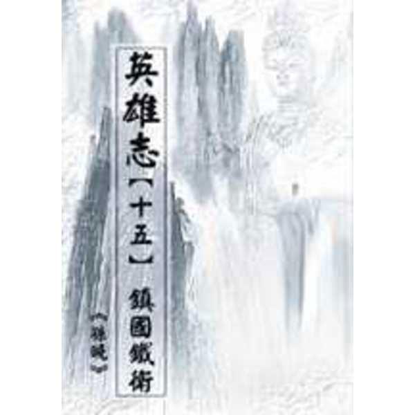 英雄志【十五】鎮國鐵衛