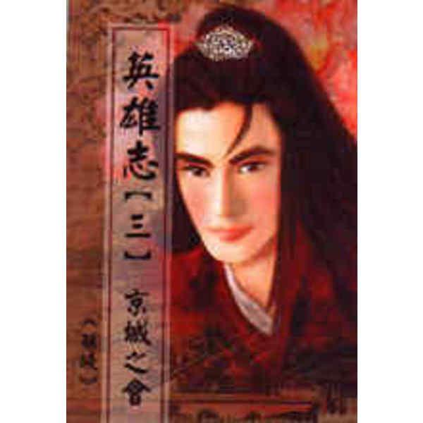 英雄志【三】京城之會