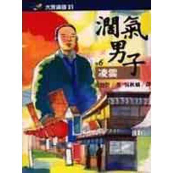 闊氣男子(六)凌雲