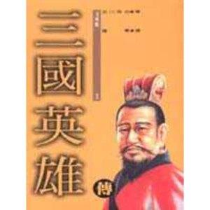三國英雄傳(3)