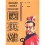 三國英雄傳(7)