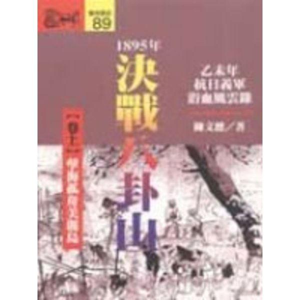 1895年‧決戰八卦山(下):乙未年抗日義軍浴血風雲錄
