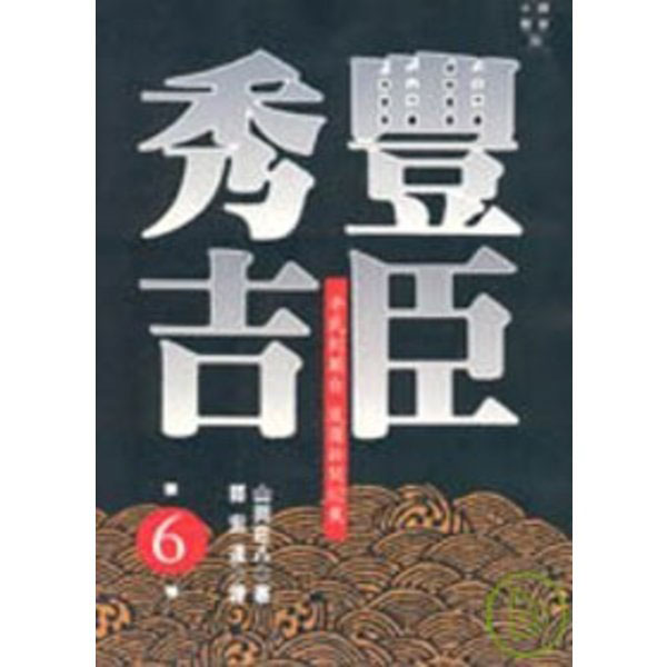 豐臣秀吉(六)