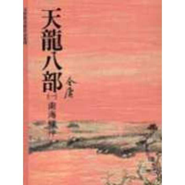 天龍八部(1)