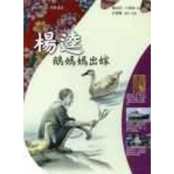 楊逵--鵝媽媽出嫁