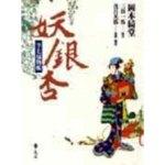 半七捕物帳-妖銀杏