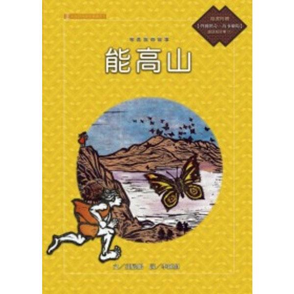 布農族的故事:能高山(附國語版故事CD)