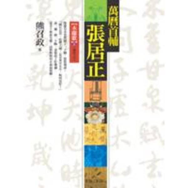 萬曆首輔張居正-木蘭歌上冊(8-1)