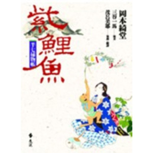 半七捕物帳-紫鯉魚