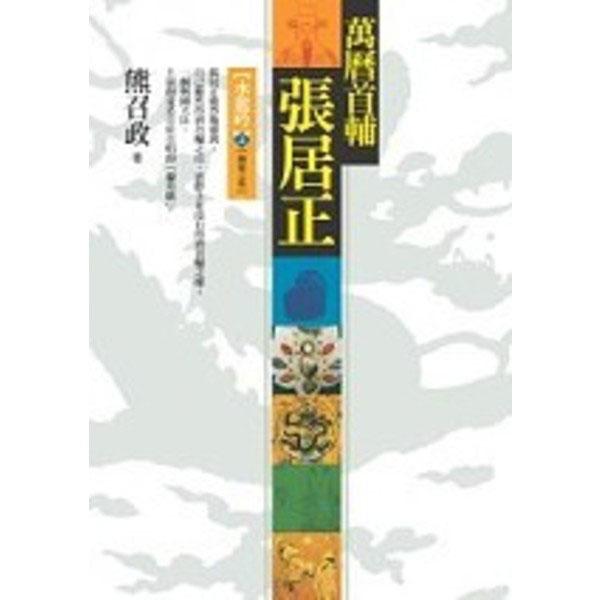 萬曆首輔張居正:水龍吟(上)【捌冊之參】