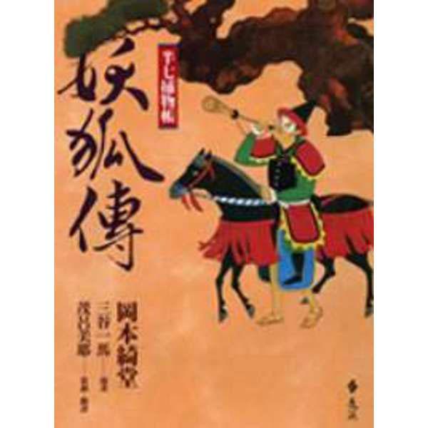 半七捕物帳-妖狐傳