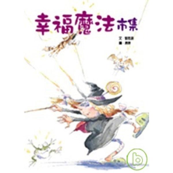 幸福魔法市場-童話翻觔斗系列(精裝)