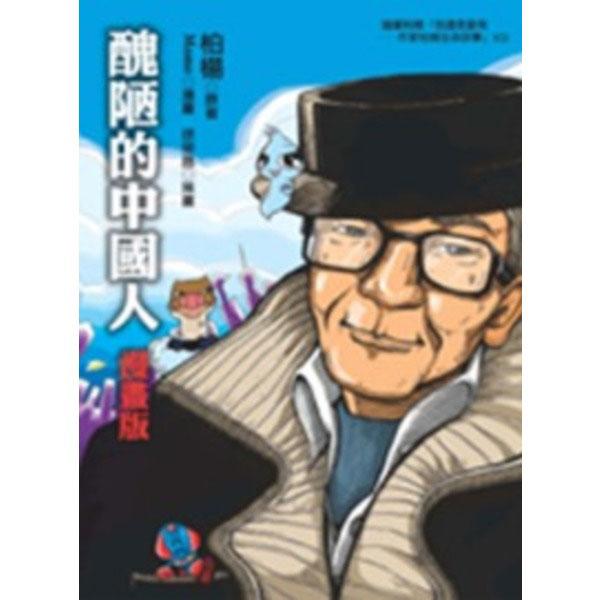 醜陋的中國人(漫畫版)(附VCD)