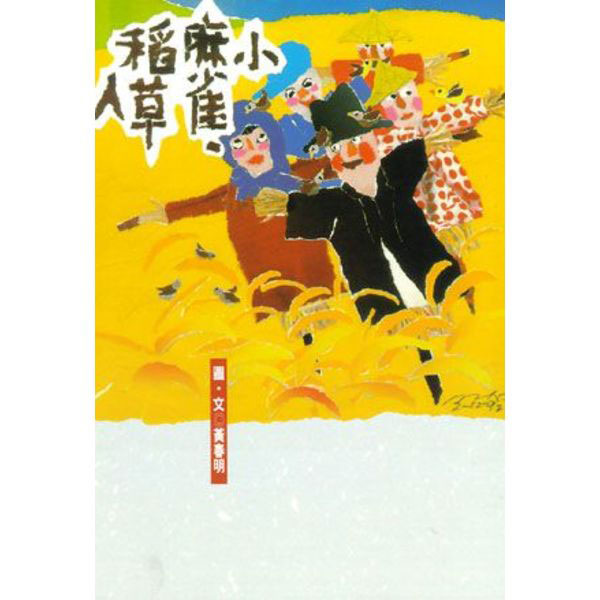 小麻雀稻草人