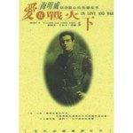 愛在戰火下──海明威刻骨銘心的初戀故事