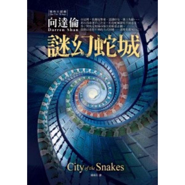 謎幻蛇城:城市三部曲 3