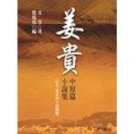 姜貴中短篇小說集