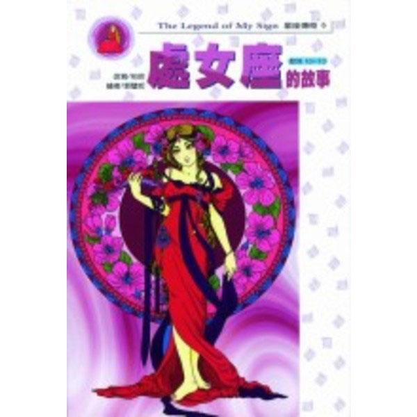星座傳奇6:處女座的故事