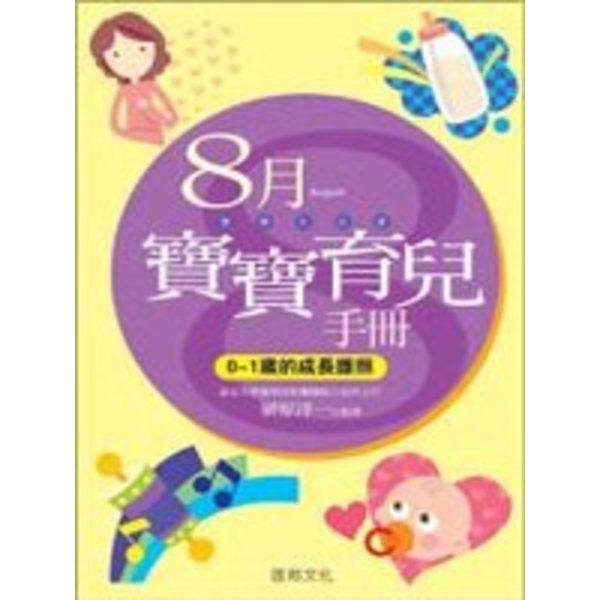 八月寶寶育兒手冊