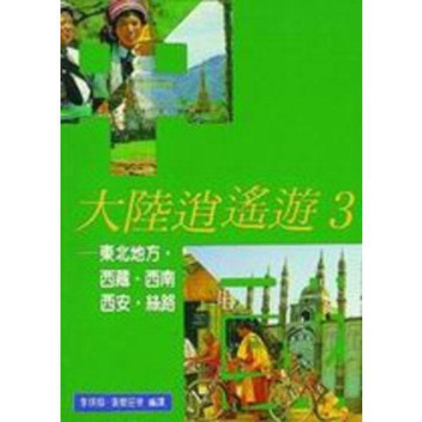中國大陸逍遙遊3