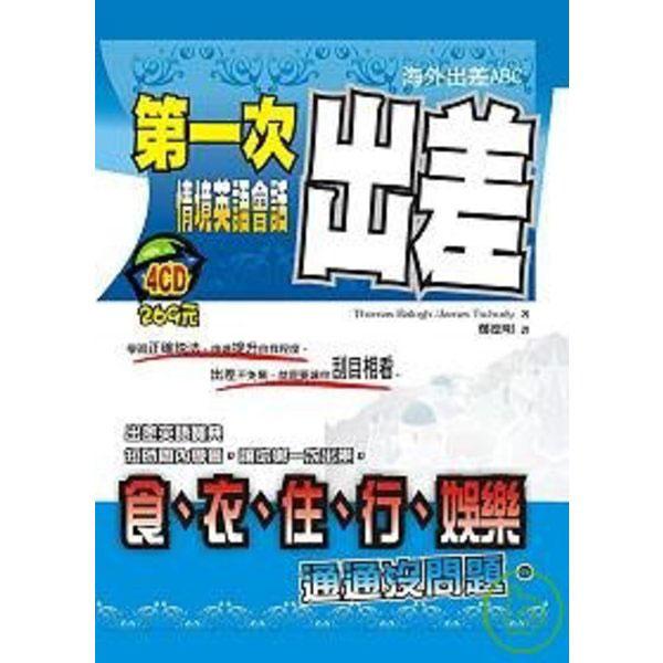 第一次出差情境英語會話(4CD)