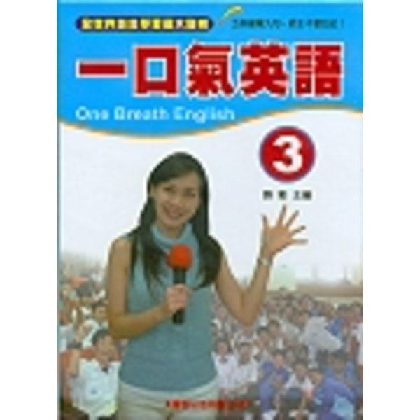 一口氣英語(3)(書+1CD)