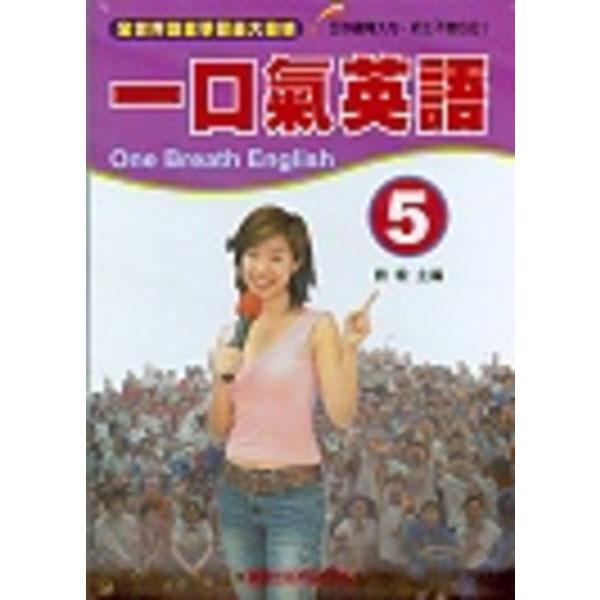 一口氣英語5書1片CD