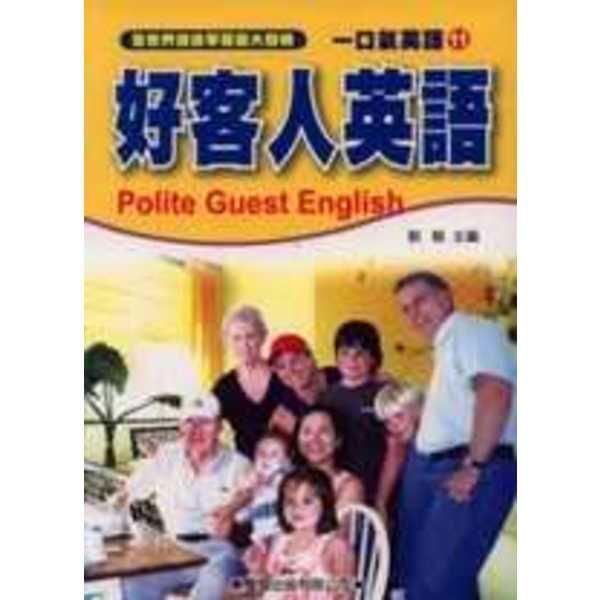 一口氣英語11好客人英語(附CD)