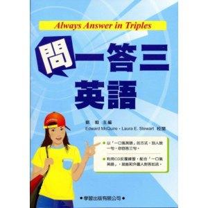 問一答三英語(附CD)(修訂版)
